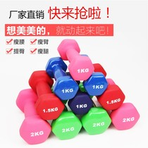 Small dumbbell ladies a pair of thin arm Home Children sub-Bell 1kg2 3 children Weight Loss Fitness Asian Ling unisex