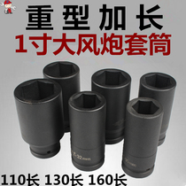 Lengthened air gun sleeve Head 1 inch pneumatic sleeve heavy duty 36 41 46 50 55 60 65