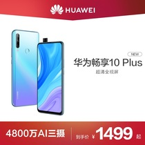 (New products)Huawei Huawei Enjoy 10 Plus ultra clear full screen 48 million three camera suspension lens smartphone official flagship store new genuine enjoy 10plu