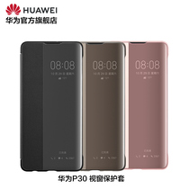 Huawei Huawei P30 smart window protective sleeve Huawei phone case protective shell wake-up screen HD Windows