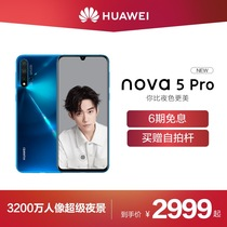 (6 interest-free) (new color listed)Huawei Huawei nova 5 Pro Super Night 48 million AI four photo super fast charge ultra wide-angle smartphone nova5