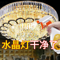 Crystal lamp cleaning agent demolition spray wipe-free cleaning artifact scrub chandelier lamp special detergent