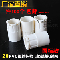 20 wire tube Cup comb lock female connector pvc line box box lock box Pick 4 line pipe connector 100