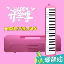 Authentic Swan brand mouth organ 37 key student girl pink children beginners classroom teaching musical instruments