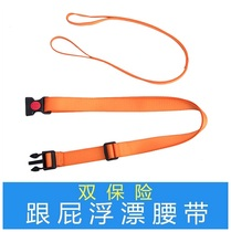 Lifebuoy accessories strap fixed strap double insurance swimming float connection belt swimming ring safety rope