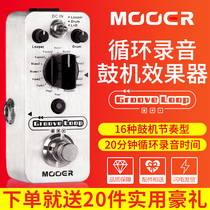 MOOER magic ear Groove Loop loop recording drum machine single block electric guitar effect device acoustic guitar reverb