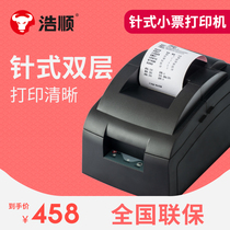 Hao shun HS-76453 pin printer small ticket printer pin type two and three USB parallel port printer