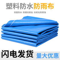 Outdoor blue and white dust cover tarpaulin rainproof cloth waterproof cloth insulation shade cloth plastic Tarpaulin