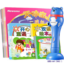 Newman 18A point reading pen infant children point reading pen early childhood education machine 0-3-6 years old in English educational toys Chinese knowledge Chinese characters picture books preschool kindergarten learning story Machine new specials