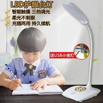 LED third gear touch dimming reading table lamp eye learning USB charging plug dual-use writing student small table lamp