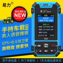 S5c MU measuring instrument high-precision handheld GPS land area measuring instrument to measure the amount of field Harvester airborne measuring acres King