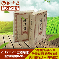 Zhengzong Yiqingyuan Hunan Anhua Black Tea 2012 Golden Flower Tea Mountain Wild Old Anhua Brick Collection