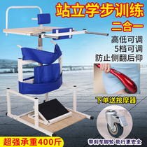 Paraplegic Rehabilitation stand-up stand adult Walker lower limb hemiplegia stand-up bed children stroke paralysis home training equipment