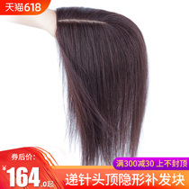 Handed needle oblique split head hair patch wig female long hair cover white hair real hair reissue top wig film natural