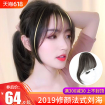 Net red Air bangs wig female fake bangs hair piece head make-up hair French bangs round face natural traceless