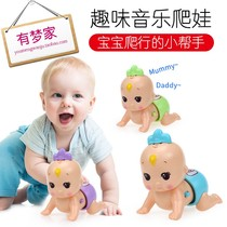 Baby learn crawling toy doll boy girl Baby Child Child Puzzle 3-6-8-9-12 months 0-1 years old