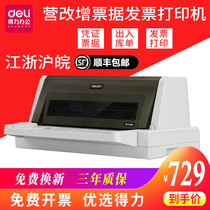 Effective 620K-pin printer VAT invoice printer bill delivery single printer pinhole printer tax flat push-pin printer Taobao single even hit the printer