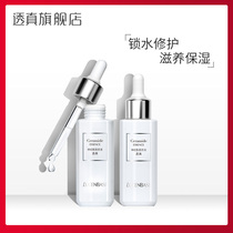 Through the nerve amide liquid essence moisturizing facial essence shrink pores cuticle men and women genuine