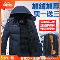 Middle-aged mens winter coat Daddy winter coat plus velvet padded padded clothes middle-aged mens winter grandpa cotton jacket