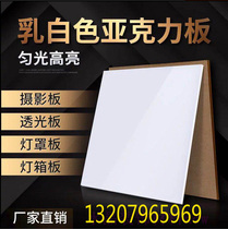 Frosted cream acrylic translucent plate custom light box cover sand painting astigmatism ceiling diffuser plate round square diy