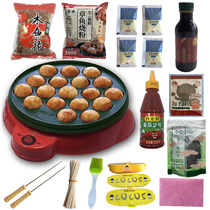 Octopus cherry small balls machine household octopus burning machine hot octopus barbecue plate balls material tool set