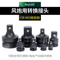 keycon Sleeve Adapter small air gun wrench 1 inch 3 4 revolutions 1 2 large Turn 3 8 in the power tool reducer