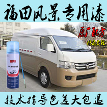 Futian Landscape G7 G9 Automobile Special self-painted metal paint antirust paint titanium white silver brown gold paint pen