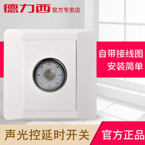 Delixi sound and light control delay switch intelligent corridor induction 220V home 86 concealed Sound Control switch panel