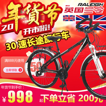 Raleigh Orchid 30-Speed station wagon long distance road car bike variable speed male and female elderly student racing