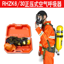 RHZK5L 6L30mpa cylinder fire mask cover self-help filter self-contained positive pressure air respirator