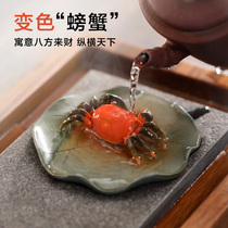 Purple top color-changing crab tea favorite Yixing purple sand handmade green mud creative can raise tea table small ornaments