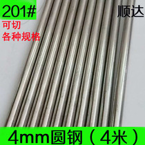4mm round steel four-meter straight bar 201 stainless steel round bar straight bar round steel reinforced stainless steel solid bar