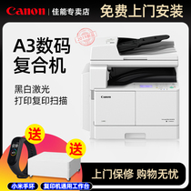 Canon A3 black and white digital MFP iR2206L 2206N 2206AD automatic double-sided wireless WiFi large commercial office high-speed printing copy scanning machine 2