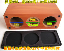 DIY with double 3-inch center speaker front empty box double 3-inch full-range speaker tweeter good effect
