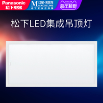 Panasonic integrated ceiling LED flat panel lamp 300 600 panel lamp kitchen lamp aluminum buckle plate lamp bathroom ceiling lamp
