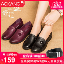 Aokang womens shoes autumn new ladies middle-aged old shoes mom shoes leather old man shoes soft bottom non-slip grandma shoes