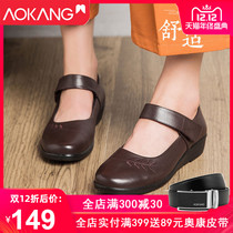 Aokang womens shoes in the elderly mother shoes shoes womens leather soft bottom grandma single shoes non-slip casual flat shoes large size