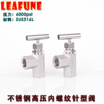 Genuine LEAFUNE stainless steel SUS316L high pressure 6000PSI internal thread right angle needle valve
