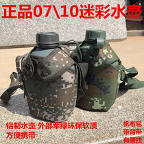 Genuine 07 camouflage kettle special forces marching kettle outdoor portable stainless steel 10-type allotment