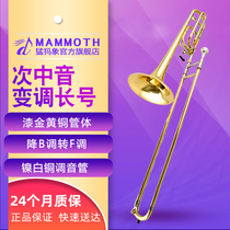 Mammoth sub-tone variable tone trombone drop B F tune brass instrument adult children beginner play applicable