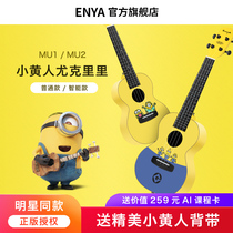 enya Enya thief Daddy small yellow people intelligent ukulele girls models cute female male beginners small guitar
