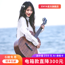 Net red enya Enya X1 wood folk guitar beginner self-taught 36 41 inch girls men all single electric suitcase travel