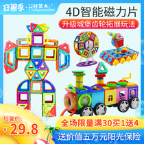 Magnetic sheet building blocks children magnetic magnet toys 1-2-3-6-7-8-10 years old boys and girls assembled puzzle
