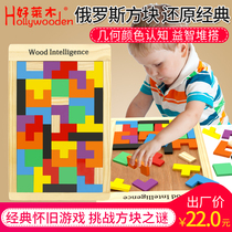 Tetris 3D puzzle childrens toys baby 5 early education puzzle male and female 2-3-4-6 years old