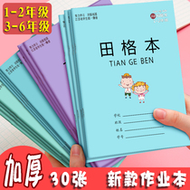 2019 New thickening homework this Jiangsu unified student homework this kindergarten 1-2 grades gizban mathematics writing Pinyin Tian character grid 3-6 grade English language mathematics text