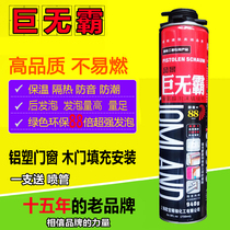 Polyurethane foam the foam rubber sealant filled expansion agent door door window refrigerator Styrofoam waterproof plug hole
