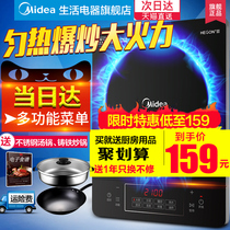 Midea induction cooker pot cooking home students genuine battery stove automatic official flagship store special