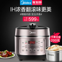 Midea voltage pot 5L household large capacity intelligent multi-function special double high pressure rice cooker 2 genuine 3-4-6