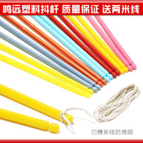 Diabolo shake Rod Diabolo plastic shake rod with a groove to send two-meter line single-headed Diabolo apply school Ming far
