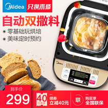 Mideas mm-esc1510 toaster home fully automatic and intelligent double sprinkle fruit yeast